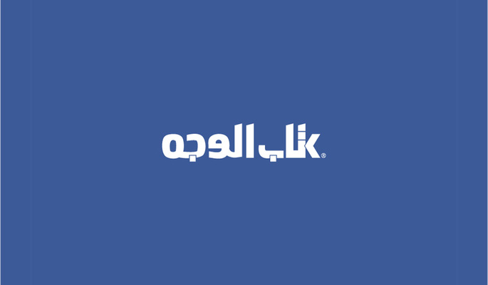 Arabic-logo-graphic-design-Version-B