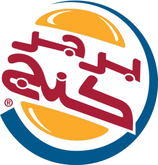 Burger_King_Arabic_logo